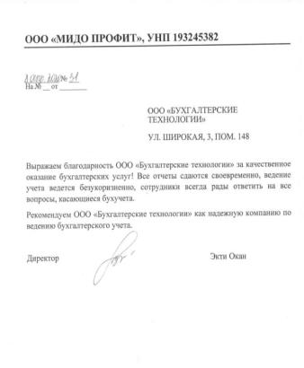 МИДО ПРОФИТ